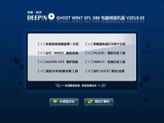 深度技术 GHOST WIN7 SP1 X86 电脑城装机版 V2019.03
