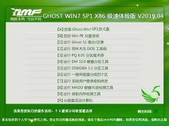 雨林木风 GHOST WIN7 SP1 X86 极速体验版 V2019.04