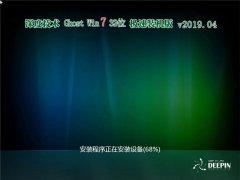 深度技术 Ghost Win7 32位 极速装机版 v2019.04