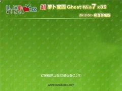 新萝卜家园 Ghost Win7 32位 极速装机版 v2019.04