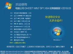 电脑公司 GHOST WIN7 SP1 X64 经典旗舰版 V2019.03