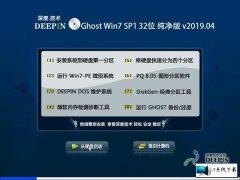 深度技术 Ghost Win7 32位纯净版 v2019.04