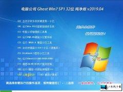 电脑公司 Ghost Win7 32位纯净版 v2019.04