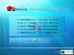 番茄花园 Ghost Win7 64位纯净版 v2019.04
