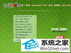萝卜家园 Ghost Win7 32位旗舰版 v2019.05