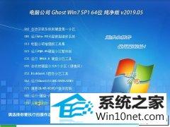 电脑公司 Ghost Win7 64位纯净版 v2019.05