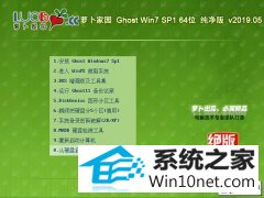 萝卜家园 Ghost Win7 64位纯净版 v2019.05