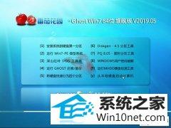 番茄花园 Ghost Win7 64位旗舰版 v2019.05