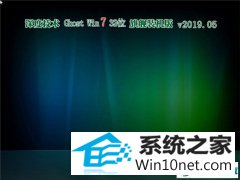 深度技术 Ghost Win7 32位 旗舰装机版 v2019.05