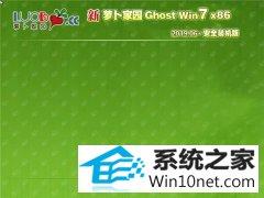 萝卜家园 Ghost Win7 32位 安全装机版 v2019.06