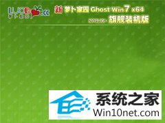 萝卜家园 Ghost Win7 64位 旗舰装机版 v2019.06