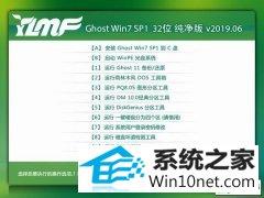 雨林木风 Ghost Win7 32位纯净版 v2019.06