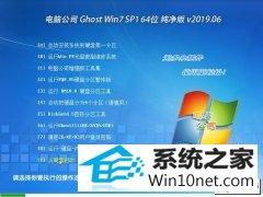 电脑公司 Ghost Win7 64位纯净版 v2019.06