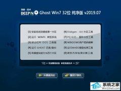 深度技术 Ghost Win7 32位纯净版 v2019.07