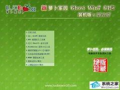 萝卜家园 Ghost Win7 64位 装机版 v2019.07