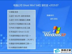 电脑公司 Ghost Win7 64位 装机版 v2019.07