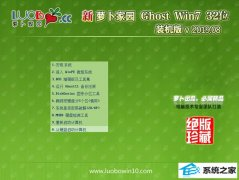 萝卜家园 Ghost Win7 32位 装机版 v2019.08