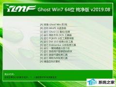 雨林木风 Ghost Win7 64位纯净版 v2019.08