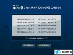深度技术 Ghost Win7 32位纯净版 v2019.08
