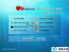 番茄花园 Ghost Win7 64位 装机版 v2019.08