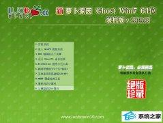 萝卜家园 Ghost Win7 64位 装机版 v2019.08