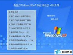 电脑公司 Ghost Win7 64位 装机版 v2019.08