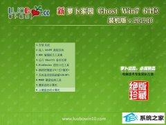 萝卜家园 ghost_win7_X64稳定版V2019.10