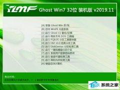 雨林木风Ghost Win7 32位 通用装机版 2019.11