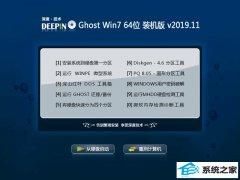 深度技术Win7 64位 电脑城装机版 2019.11