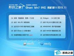 系统之家Windows7 64位 官网装机版 2019.11