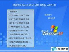 电脑公司Windows7 64位 精选装机版 2020.01