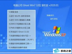电脑公司Ghost Win7 32位 电脑城2020新年元旦版