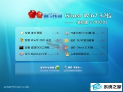 番茄花园Win7 32位 经典2020新年元旦版