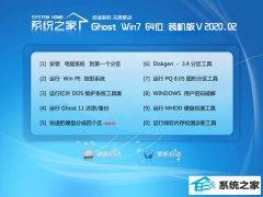 系统之家Ghost Win7 64位 热门装机版 v2020.02