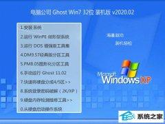 电脑公司W7 精英春节装机版 v2020.02(32位)