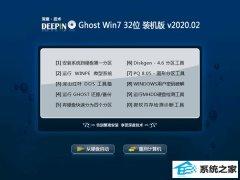 深度技术Window7 32位 修正春节装机版 v2020.02