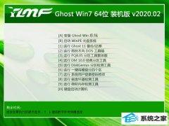 雨林木风Window7 64位 稳定春节装机版 v2020.02