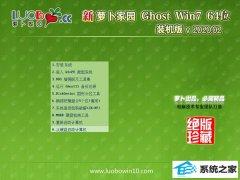 萝卜家园Window7 正式春节装机版64位 v2020.02