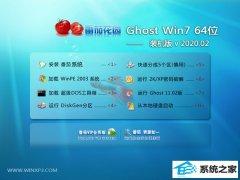 番茄花园Win7 64位 完美春节装机版 v2020.02