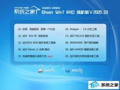 系统之家Window7 v2020.03 64位 企业装机版