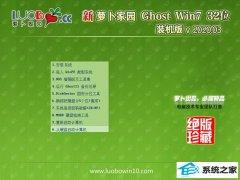 萝卜家园Ghost W7 32位 推荐装机版 v2020.03