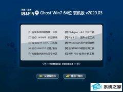 深度技术Ghost W7 64位 尝鲜装机版 v2020.03