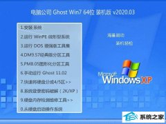 电脑公司Win7 64位 标准装机版 v2020.03