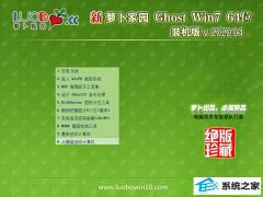 萝卜家园Win7 v2020.04 64位 快速装机版