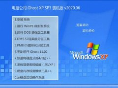 电脑公司Ghost WinXP 清爽装机版 2020.06
