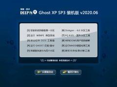 深度技术WinXP 尝鲜装机版 2020.06
