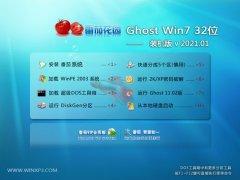 番茄花园Ghost Win7 32位 极速2021元旦装机版