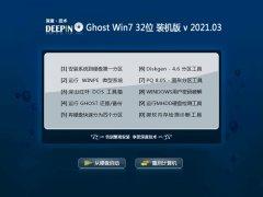 深度技术Ghost Win7 32位 经典装机版 2021.03