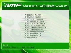 雨林木风Ghost Win7 32位 完美装机版 2021.04