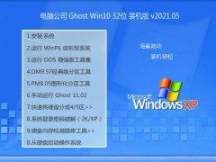 电脑公司Windows10 32位 纯净装机版 2021.05